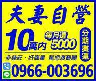 【分期攤還 非錢莊】夫妻自營 好商量 | 幫您渡難關 10萬內 每月還5000起【LINE借錢】