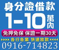 【免押免保 身份證借款】保證30天一期 | 1-10萬 各行各業快速放款【LINE借錢】