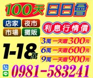 【100天 日日會】利息行情價 | 1-18萬 3萬一天繳300元起 店家夜市市場攤販【LINE借錢】