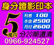 【各行各業 身分證影印本借款】利息100起 分20期可還清 | 5萬內 月付2600起【LINE借錢】