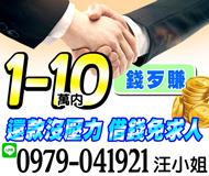 【借錢還款沒壓力】快速借錢免求人 | 1-10萬 整合負債正派經營【LINE借錢】