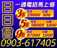 【一通電話馬上借】日日會 | 3萬5萬9萬 實拿日繳500起【LINE借錢】