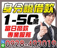 身份證借款 小額借款 | 1-50萬 當日撥款專業服務【LINE借錢】
