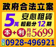 安心借貸 合法借貸 | 5萬輕鬆分12期 本金+利息 月付5699起【LINE借錢】