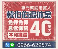 韓伯伯退休金 專門幫助老實人 | 40萬內 免押免保息低保密【LINE借錢】