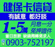 LINE97借錢網