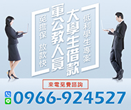 【低利學生專案 軍公教大學生】來電免費諮詢 | 免擔保放款快【LINE借錢】