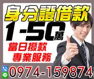 【當日撥款 專業服務】身份證借款 小額借款 | 1-50萬【LINE借錢】