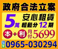 【本金+利息 月付5699起】安心借貸 合法借貸 | 5萬輕鬆分12期【LINE借錢】