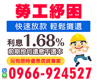 【勞工紓困 快速放款】利息1.68%起 輕鬆攤還 | 前期按月還息不還本 另有限時優惠信貸專案【LINE借錢】