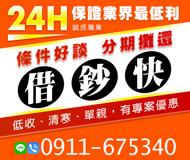 24H借鈔快 保證業界最低利 | 1-5萬 低收清寒單親有優惠專案【LINE借錢】