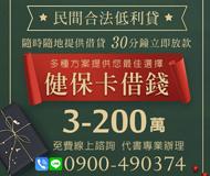 健保卡借錢 民間低利貸 | 3-200萬 隨時隨地提供借貸30分鐘立即放款【LINE借錢】