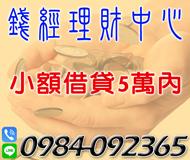 【錢經理財中心】小額借貸 | 5萬內 現金借貸代書貸款【LINE借錢】