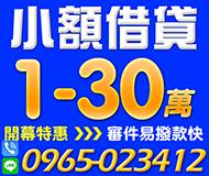 【開幕特惠 小額借貸】民間借款 金主自營 | 1-30萬 不讓您白繳利息本金+利息【LINE借錢】