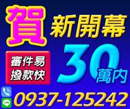 【新開幕 親切好借】好商量 | 30萬內 審件容易撥款快速【LINE借錢】