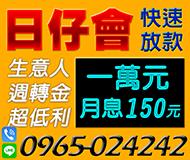【超低利 日仔會】生意人週轉金 | 1萬元 月息150元起 快速放款【LINE借錢】
