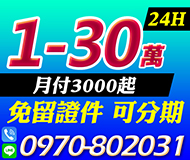 【免留證件 可分期】24H快速過件 | 1-30萬 月付3000起【LINE借錢】