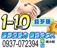 【還款沒壓力】借錢免求人 | 1-10萬 快速審核可提前清償【LINE借錢】