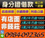 【身分證借款 有店面】利息公道 手續簡便 | 5萬2年月繳2500起【LINE借錢】