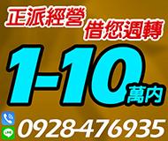 【急用借你周轉】正派經營 | 1-10萬 有薪轉低月付【LINE借錢】