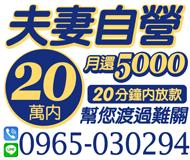 【夫妻自營 月還5000起】20分鐘內放款 | 20萬內 幫您渡過難關【LINE借錢】