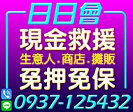 【日日會 現金救援】免押免保 | 生意人 商店 攤販【LINE借錢】