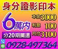 【身分證影印本借款】可分20期攤還 | 6萬內 本金3000利息100月付3100起【LINE借錢】