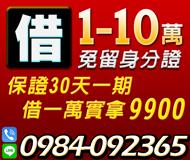 【借錢借款 免留身分證】保證月息 30天一期 | 1-10萬 借一萬實拿9900【LINE借錢】